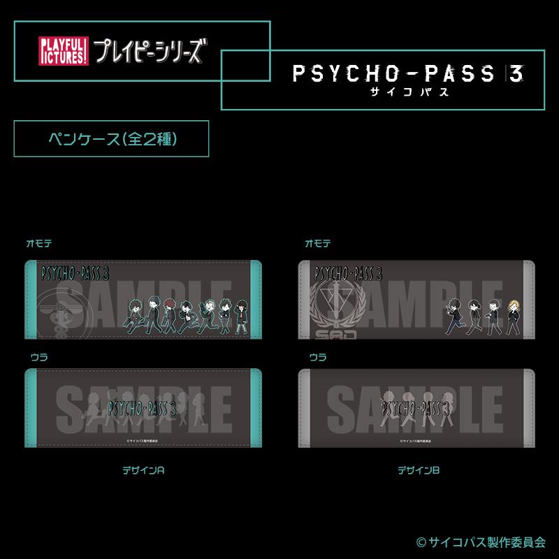 「PSYCHO-PASS サイコパス 3」プレイピー ペンケース