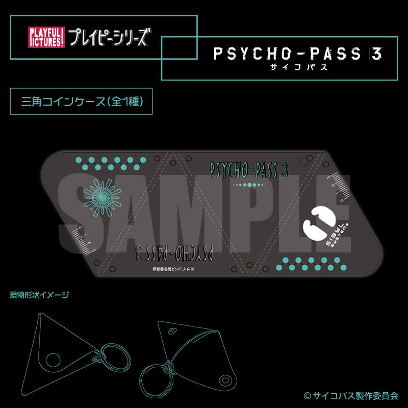 「PSYCHO-PASS サイコパス 3」プレイピー 三角コインケース