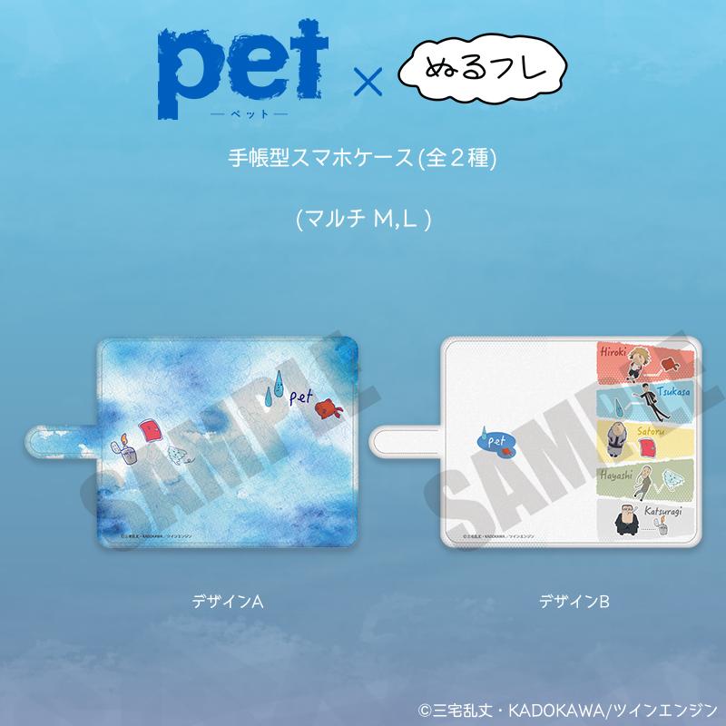 「pet」ぬるフレ 手帳型マルチタイプスマホケース