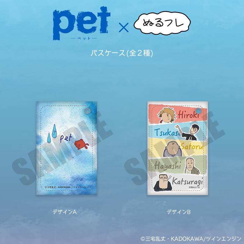 「pet」ぬるフレ パスケース