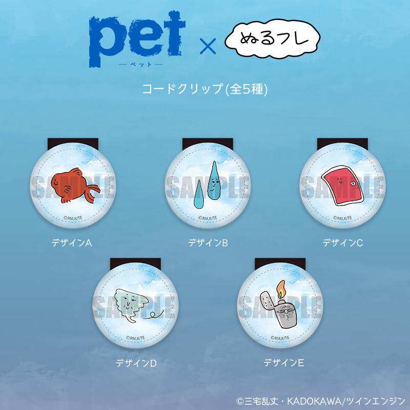 「pet」ぬるフレ コードクリップ