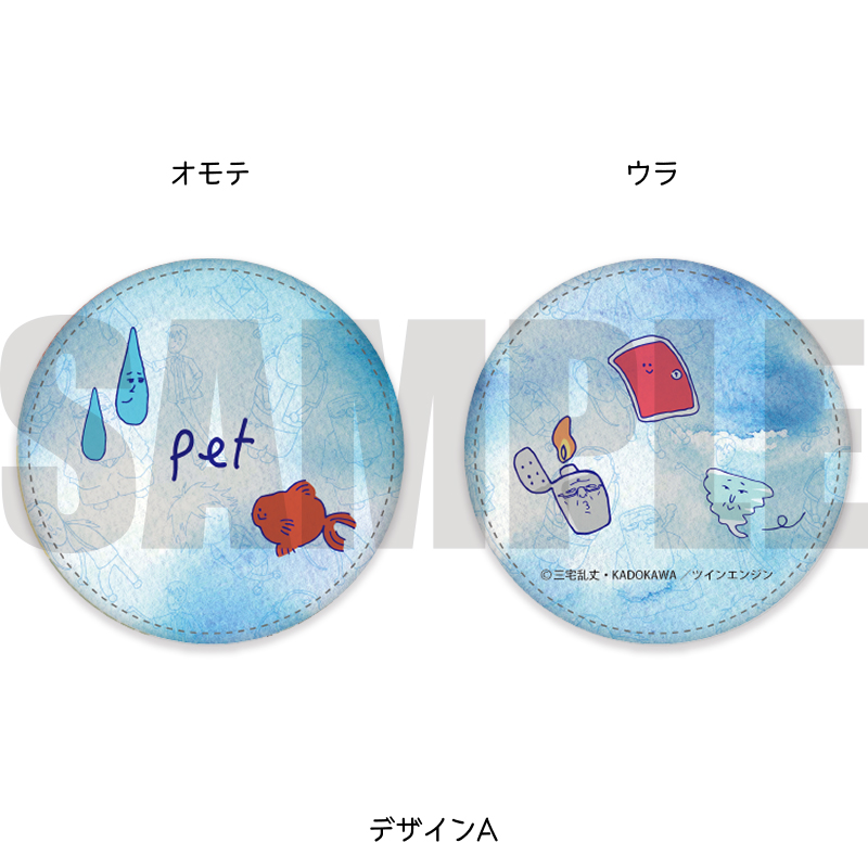 「pet」ぬるフレ 丸型コインケース
