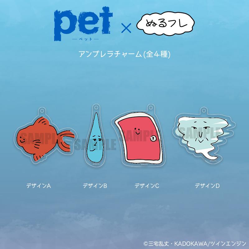 「pet」ぬるフレ アンブレラチャーム