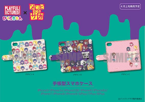 「ゾンビランドサガ」ぴくとちゃん 手帳型iPhoneケース