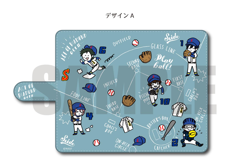 「ダイヤのA actⅡ」プレイピー 手帳型マルチタイプスマホケース