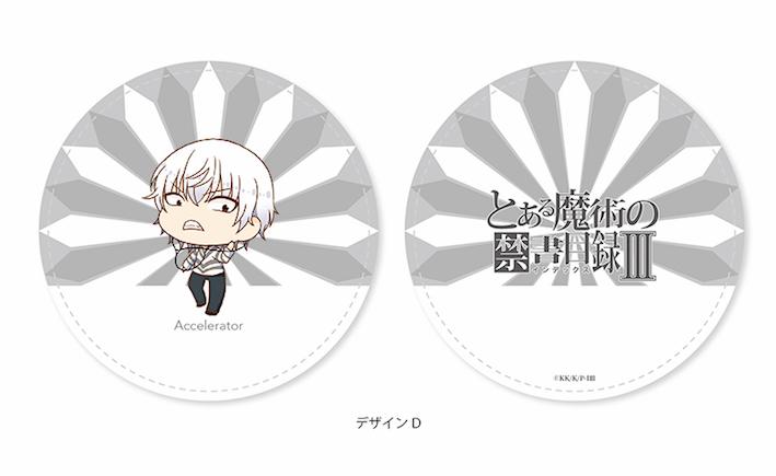「とある魔術の禁書目録Ⅲ」オリジナルデザイン 丸型コインケース