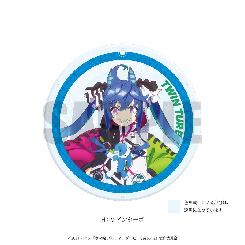<予約>「TVアニメ『ウマ娘 プリティーダービー Season 2』」ダイヤカットアクリルコースター