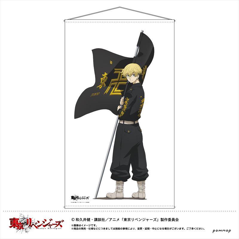 <予約>「東京リベンジャーズ」等身大タペストリー (CR)
