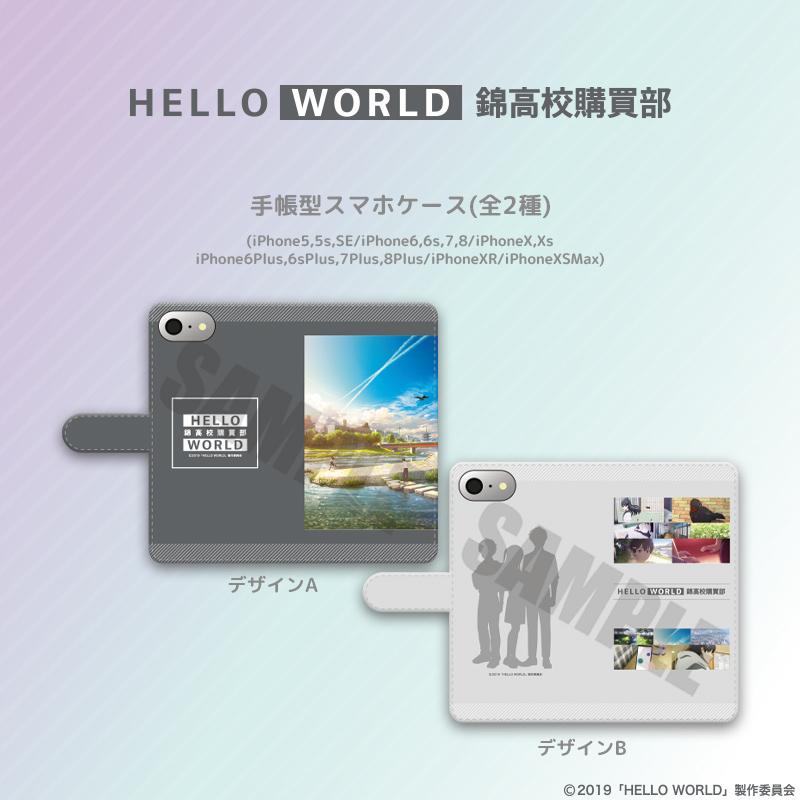 「HELLO WORLD」手帳型iPhoneケース