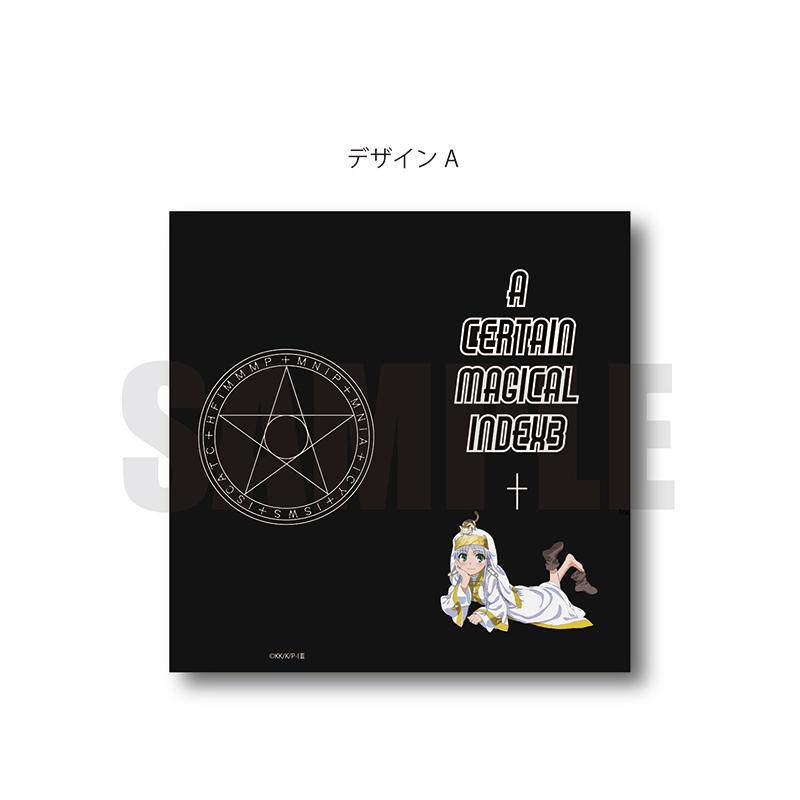 「とある魔術の禁書目録Ⅲ」プレミアムチケットケース