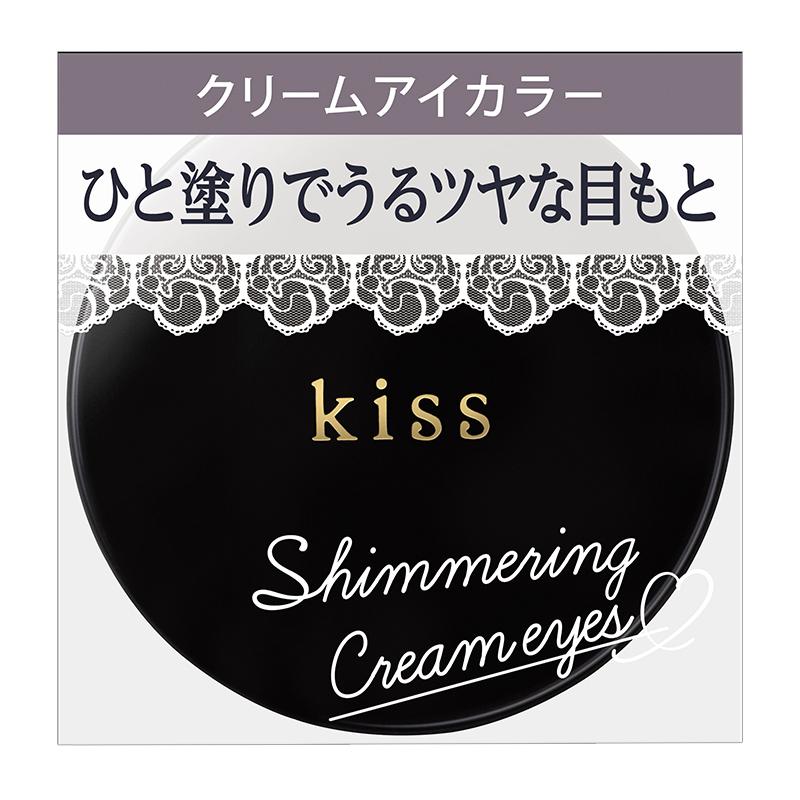 キス シマリングクリームアイズ