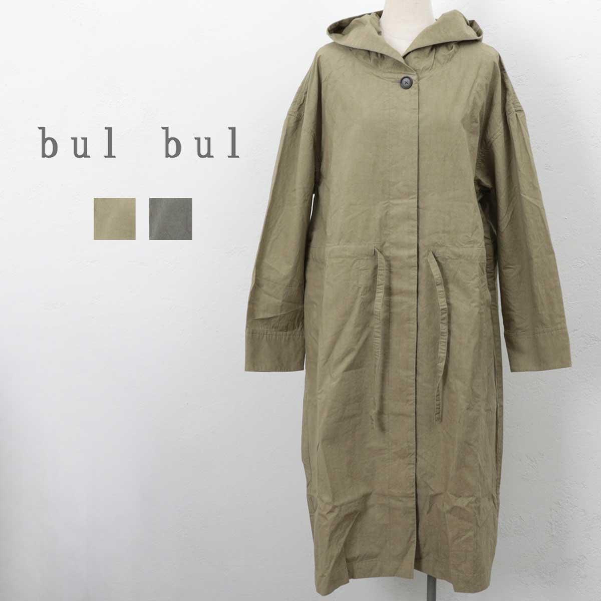 bul bul バルバル コート 硫化染め コットンダンプ フードロングコート