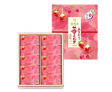 ベビー母恵夢「あまおう苺ミルク」 10個入箱