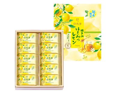 ベビー母恵夢「瀬戸内はちみつレモン」 10個入箱