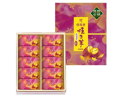 ベビー母恵夢「焼き芋」 10個入箱