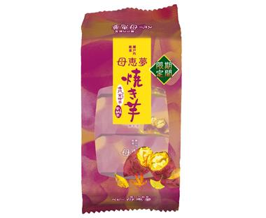 ベビー母恵夢「焼き芋」 6個入袋