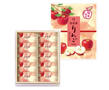 ベビー母恵夢「りんご」 10個入箱