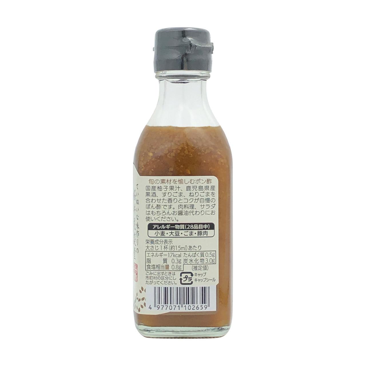 ゆずとごまのぽん酢 200ml