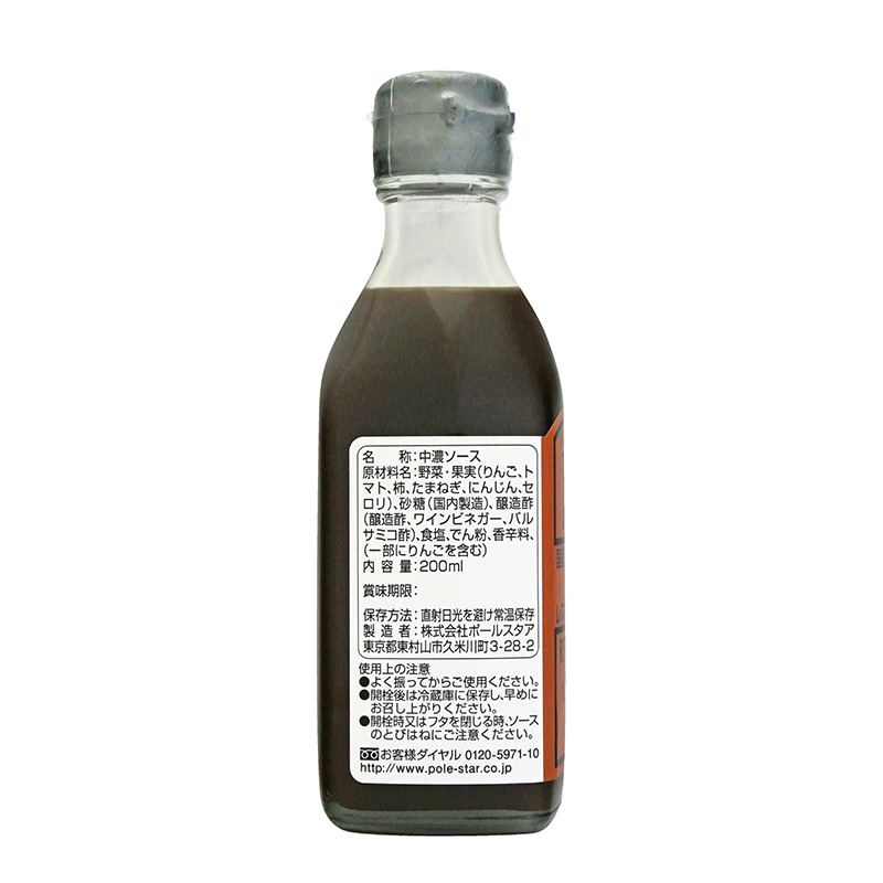 RS 国産〈野菜・果実〉中濃 レストランソース 200ml