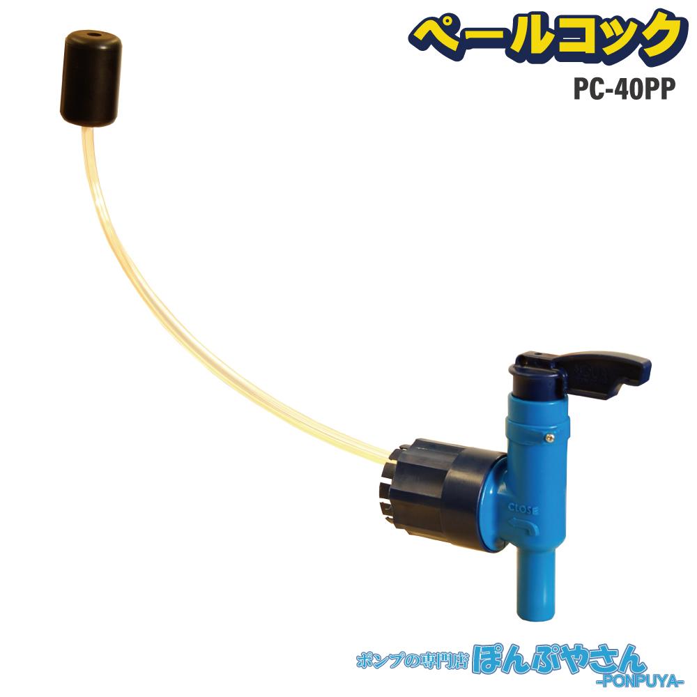 PC-40PP 樹脂製 ペールコック 低粘度オイル・洗剤・水用 小分け コック 一斗缶 ペール缶共通 PC40PP