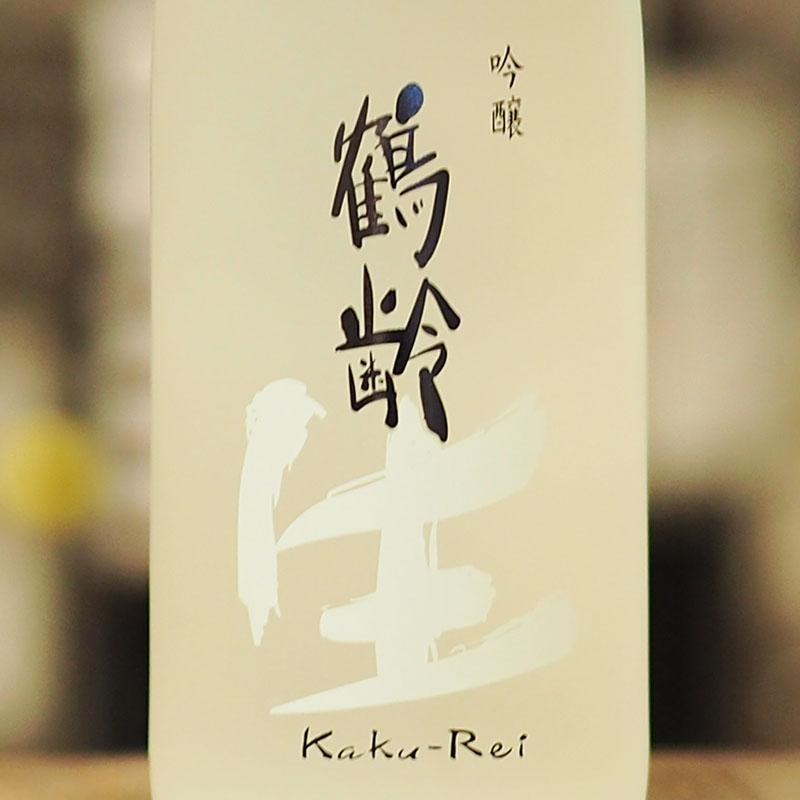 鶴齢 吟醸 生酒 720ml[クール便]