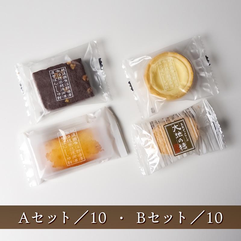 ありがとうを贈ろう!【ぷちギフト】20個セット