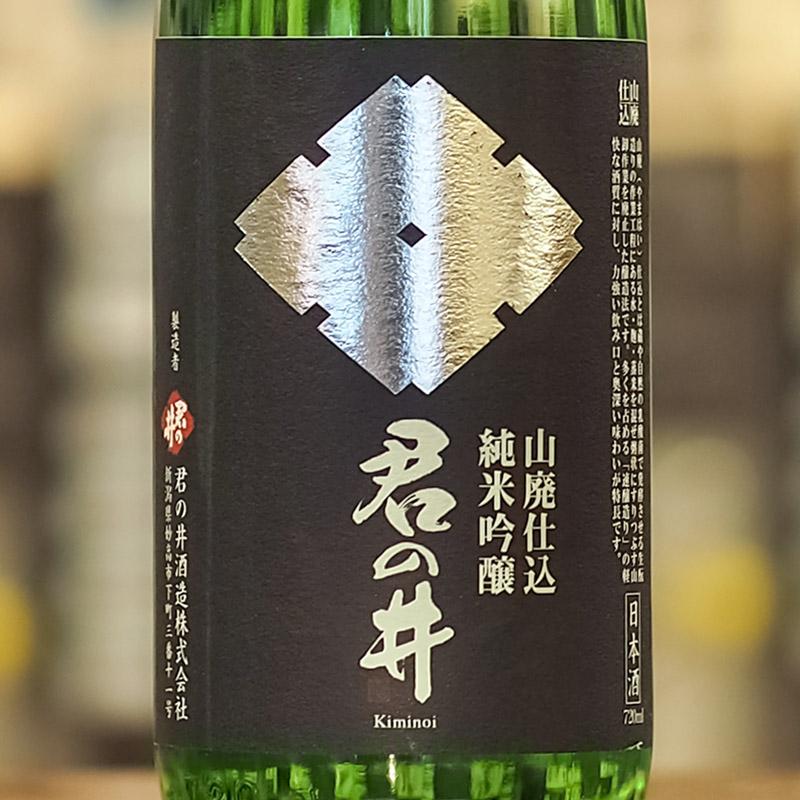 君の井 山廃純米吟醸 720ml(化粧箱入)