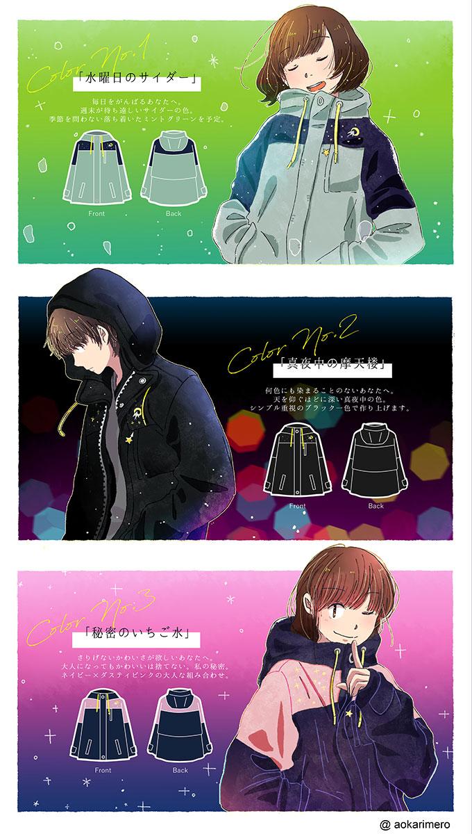 ao様がデザイン【限定特典:ao様のデザインポストカード付】