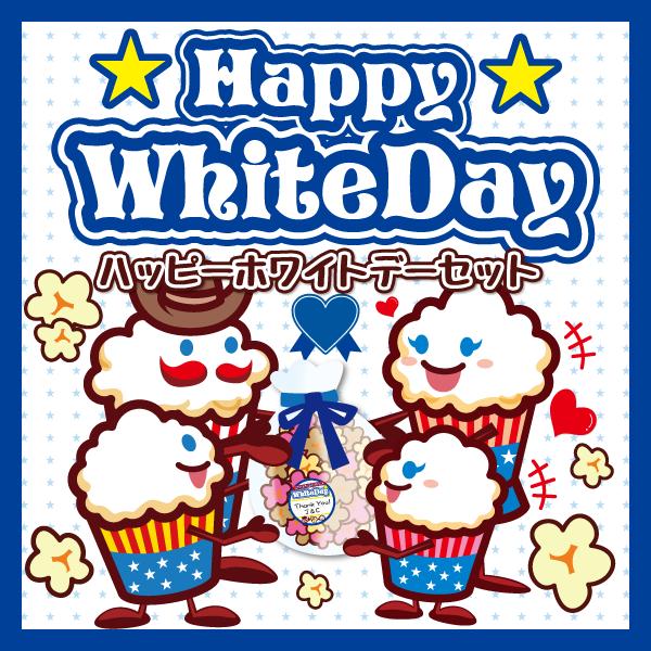 【ホワイトデーギフトを贈ろう!】ハッピーホワイトデーセット[送料無料]