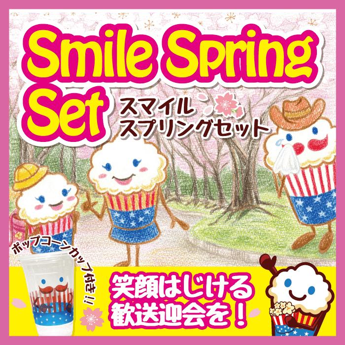 【笑顔はじける歓迎会を!】スマイルスプリングセット《送料無料》