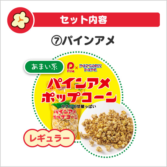 【送料無料!】ポップコーンパパ人気ベスト8セット
