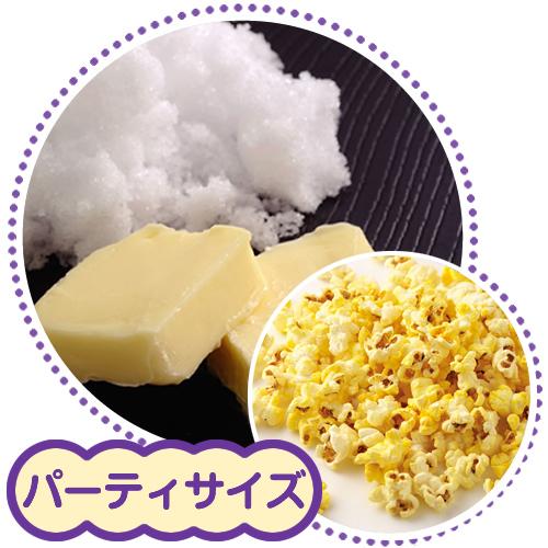 ドデカびっくりコーン(塩バター)