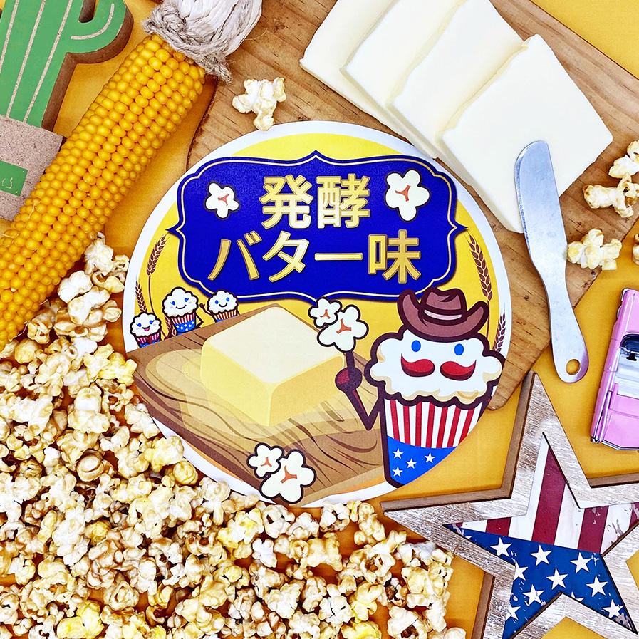 【秋の限定商品】発酵バター《芳醇でコク深いリッチな甘さ!》
