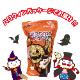 【ハロウィン特別商品】スイートパンプキン《かぼちゃの甘みで幸せ広がる!》