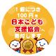 【1つにつき100円を寄付!】One Loveポップコーン