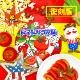 【秋の限定商品!】トマトサラダ [復刻版]