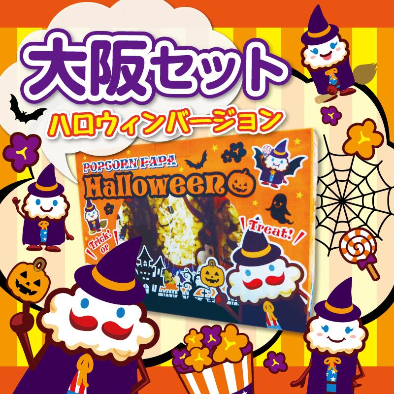 ハロウィンパッケージでお届け!!【大阪セット ハロウィンVer.】