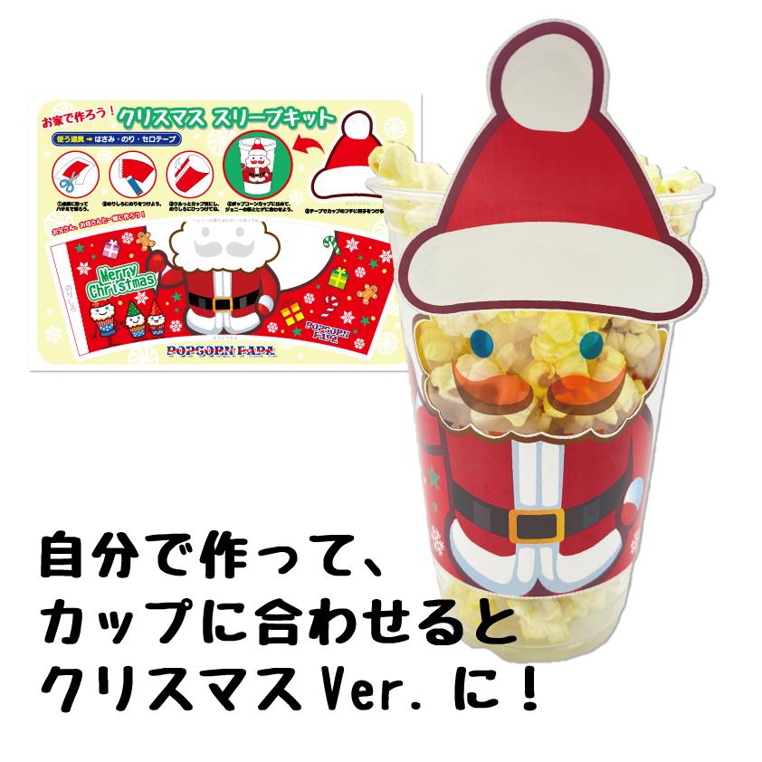 【クリスマスを贈ろう!!】クリスマスボックス[ジョニーポップキーチェーン付]