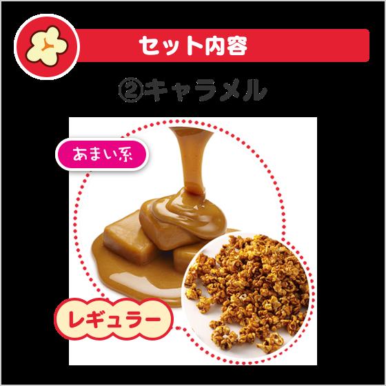 キッズセット【コースター&ステッカー付き!】