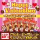 【バレンタインにたくさん配りたい方に!!】ミルキーチョコレートバレンタイン10点セット[1点分無料!!]