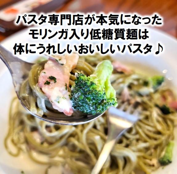 【 送料無料 】 モリンガ 入り 低糖質パスタ  10食入 糖質制限 糖質カット 糖質オフ 冷凍