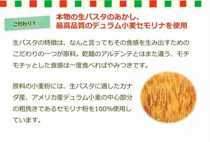 送料無料 生パスタアソートセット(スパゲティ2食フェットチーネ2食) デュラム小麦 100% は 本物の証 おいしい モチモチ 食感(冷蔵商品)一部地域追加送料