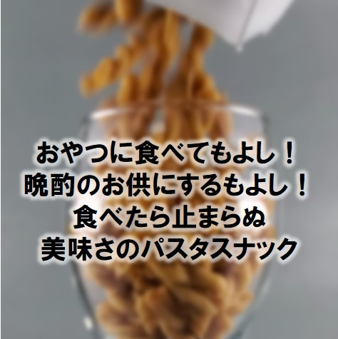 送料無料 パスタ(乾燥)アソートセット オリジナル紙袋付き  / 乾麺スパゲッティ 1.9mm(300g)×2/お好きなソース2食 /おやつなパスタ コーンポタージュ 味1袋 (常温品)