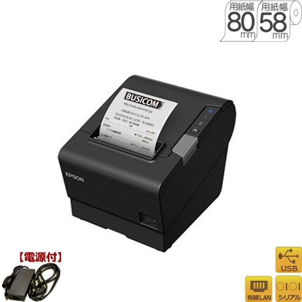【エプソン正規代理店】 TM886S011B サーマルレシートプリンタ ブラック 58・80mm幅対応(シリアル/USB/有線LAN)EPSON