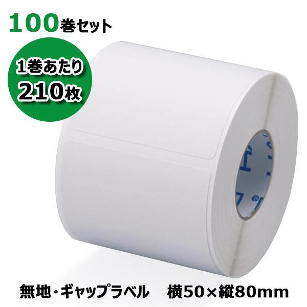 新盛(HALLO)50T80SG ハローラベルTokiPri用 無地 横50×縦80mm(210枚)100巻セット