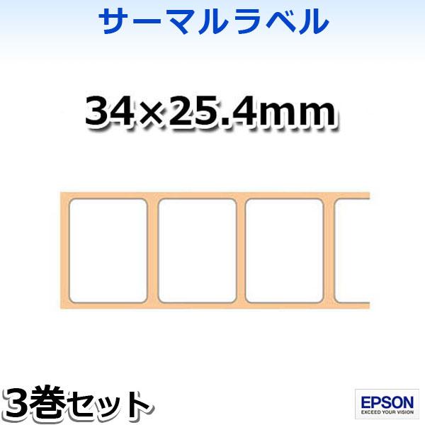 TRL038-901 EPSONサーマルラベル(ノーマル/34×25.4mm)3巻入 TM-L90/TM-L90-i シリーズ専用