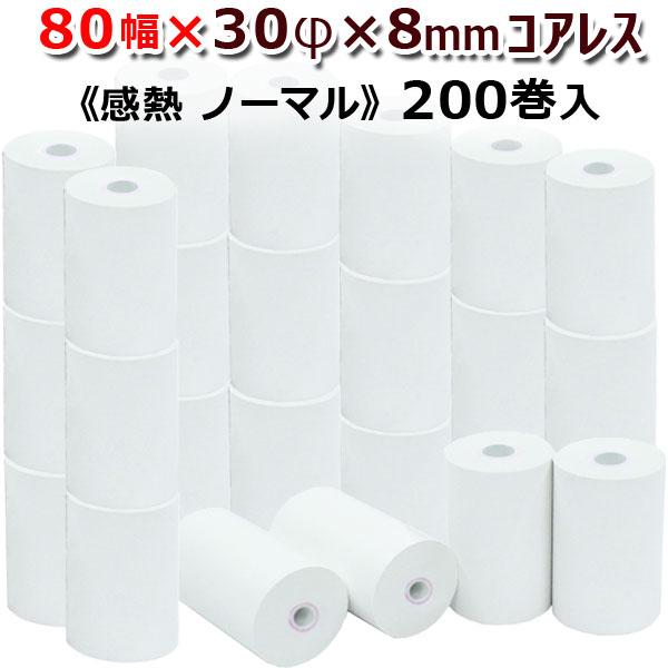 80mm×30φ×8mm(コアレス)ノーマル 感熱ロール紙 200巻 【1巻/88円(税込)】 ST803008-200K
