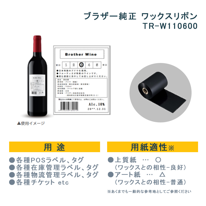 ブラザー純正 熱転写用インクリボン TR-W110600 (110mm幅/1本あたり600m/ワックス) 10本入
