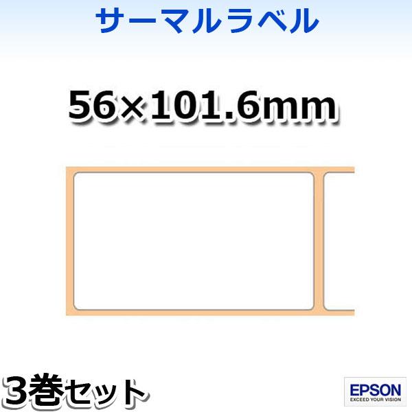 TRL060-904 EPSONサーマルラベル(56×101.6mm)3巻入 TM-L90/TM-L90-i シリーズ専用