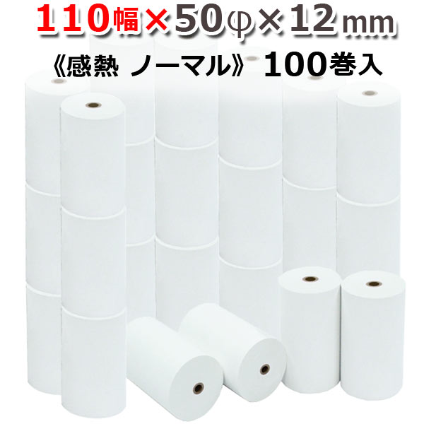 110mm×50φ×12mm ノーマル 感熱レジロール 100巻 【1巻/約158円(税込)】 ST1105012-100K